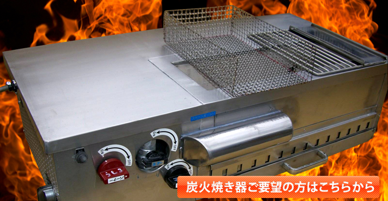 炭火の遠赤の力、風の力、ガスの力で食材の持つ旨味を引き出し、炭火焼き器がおいしく焼き上げます!!